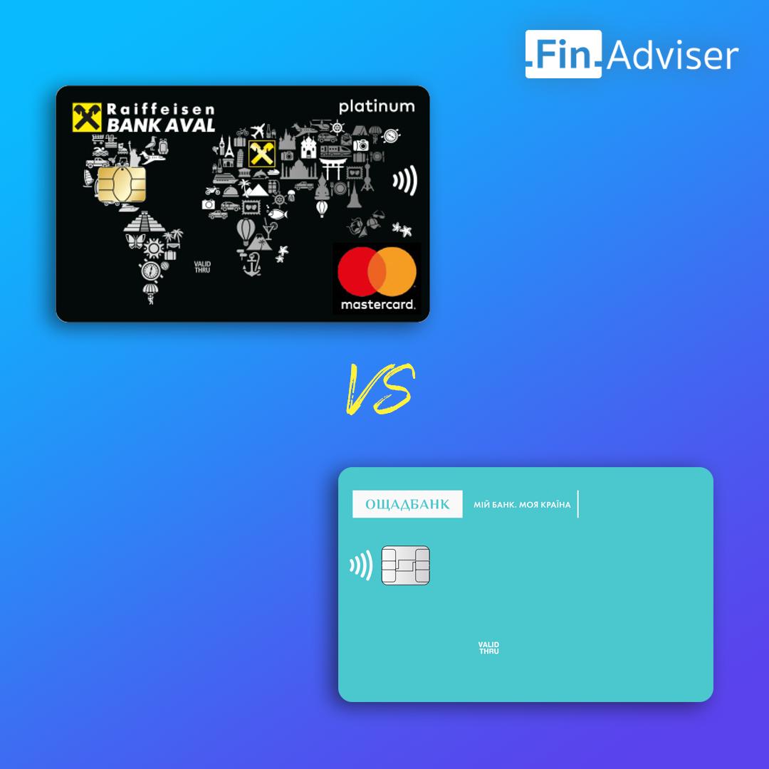 Кредитная карта «100 дней» (Райффайзен Банк Аваль) и «MORE» (Ощадбанк)