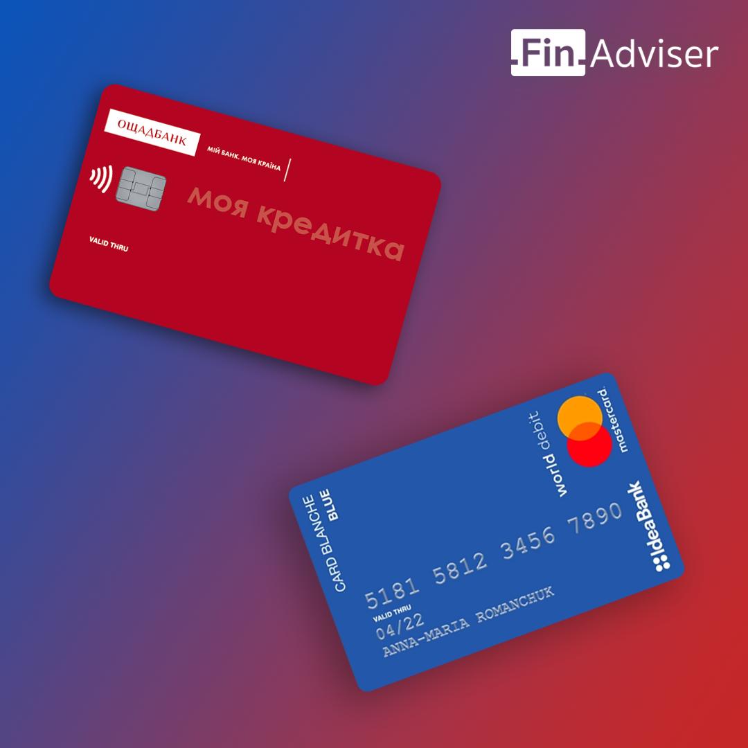 Кредитна картка «Моя кредитка» (Ощадбанк) і «Card Blanche Blue» (IdeaBank)