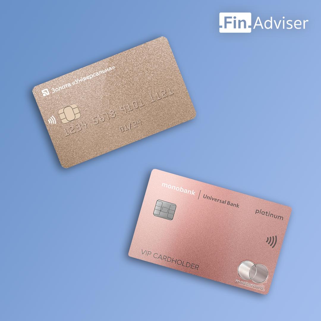Кредитна картка «Універсальна Gold» (ПриватБанк) і «Platinum карта» (Монобанк)