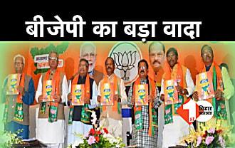 झारखंड चुनाव: BJP ने जारी किया संकल्प पत्र, सभी वर्गों को ध्यान में रखा, ये वादें किए