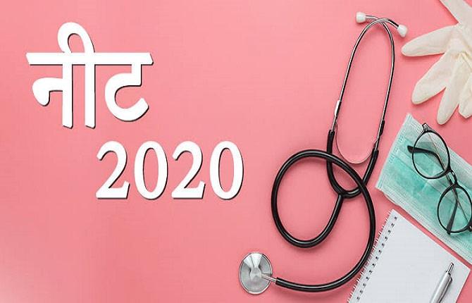 NEET 2020 के लिए रजिस्ट्रेशन आज से शुरू, ऐसे करें अप्लाई