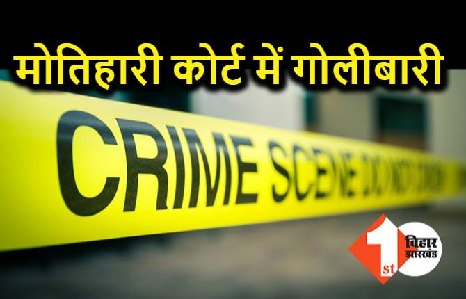 मोतिहारी कोर्ट में दिनदहाड़े फायरिंग, अपराधियों ने एक शख्स को मारी गोली
