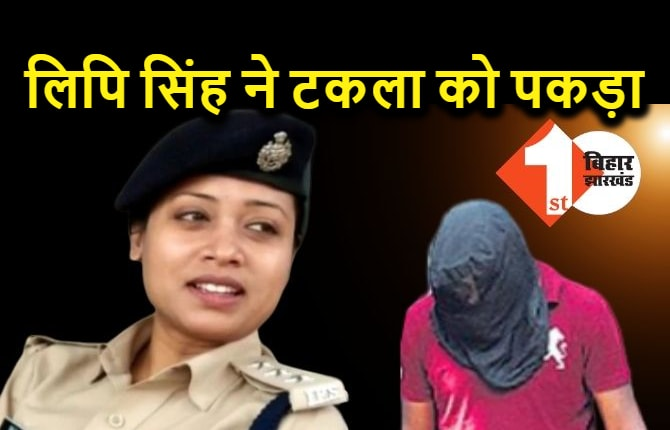 पटना के कुख्यात क्रिमिनल टकला को ASP लिपि सिंह ने दबोचा, भाजपा जिलाध्यक्ष पर चलाया था गोली
