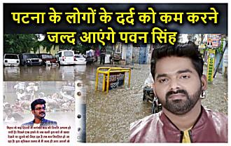 बिहार में बाढ़ की स्थिति को देखकर पवन सिंह हुए भावुक, कहा जल्द ही इस मुश्किल समय में आप सभी के बीच उपस्थित होने का प्रयास करूंगा