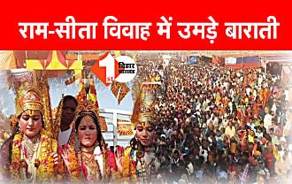 राम-सीता विवाह : जनकपुरधाम में उमड़े 'बाराती',अयोध्या से सीता स्वयंवर को पहुंचे प्रभु श्रीराम