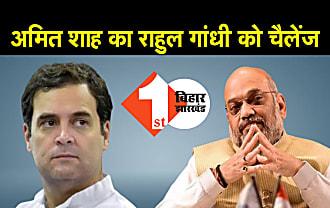 झारखंड : शाह का राहुल गांधी को चैलेंज, कहा- अपने 55 और हमारे 5 साल का हिसाब लेकर आइए मैदान में