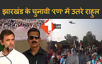 झारखंड में मोदी सरकार पर जमकर बरसे राहुल गांधी, कहा- जीते तो लागू करेंगे छत्तीसगढ़ मॉडल