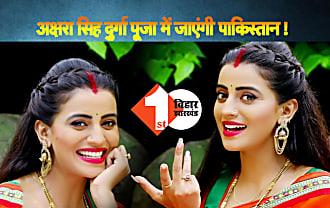 इसबार दुर्गा पूजा में पाकिस्तान जा रही हैं अक्षरा सिंह!, फैंस ने भोजपुरी एक्ट्रेस को बताया शेरनी
