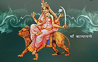 मां कात्यायनी को समर्पित है नवरात्रि का छठा दिन, जानें पूजा विधि, भोग और मंत्र