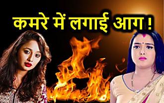 भोजपुरी हीरोइन रानी चटर्जी के डांस से लगी आग !, एक्ट्रेस आम्रपाली दुबे ने सोशल मीडिया पर डाला वीडियो
