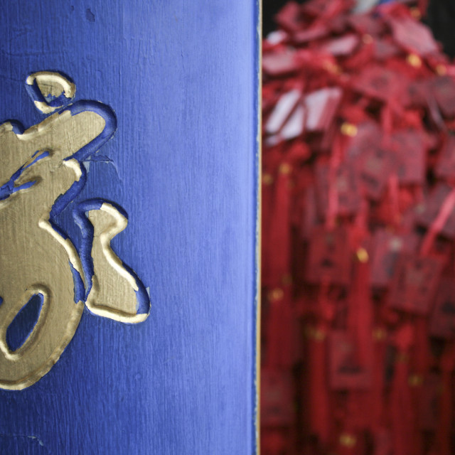 """Wishes at Dongyue Temple, Beijing"" stock image"