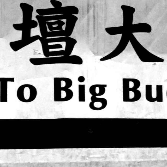 """Go to big buddha"" stock image"