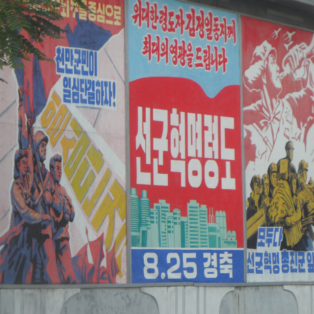 """Propaganda posters, North Korea"" stock image"
