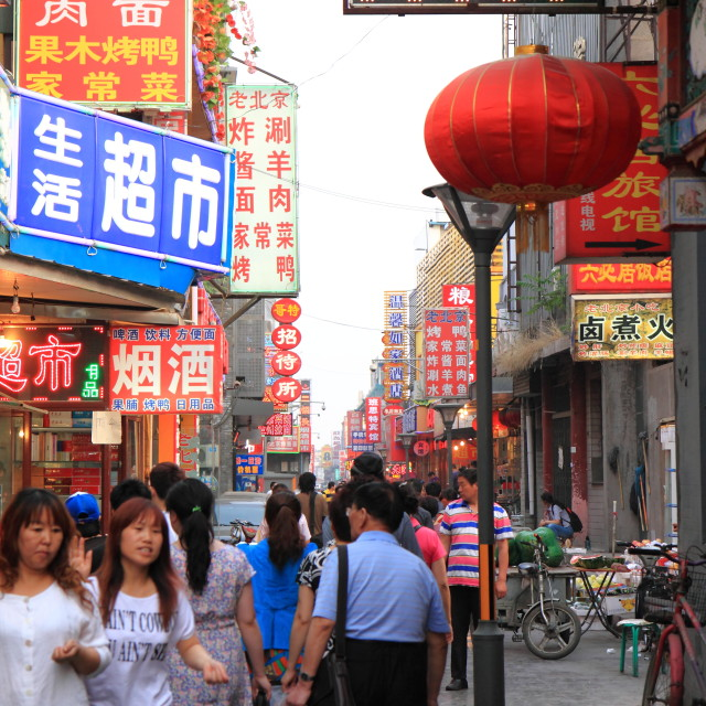 """Beijing downtown"" stock image"