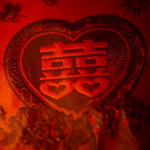"""Chinese symbols writing wedding marriage double happiness Hong Kong China"" stock image"