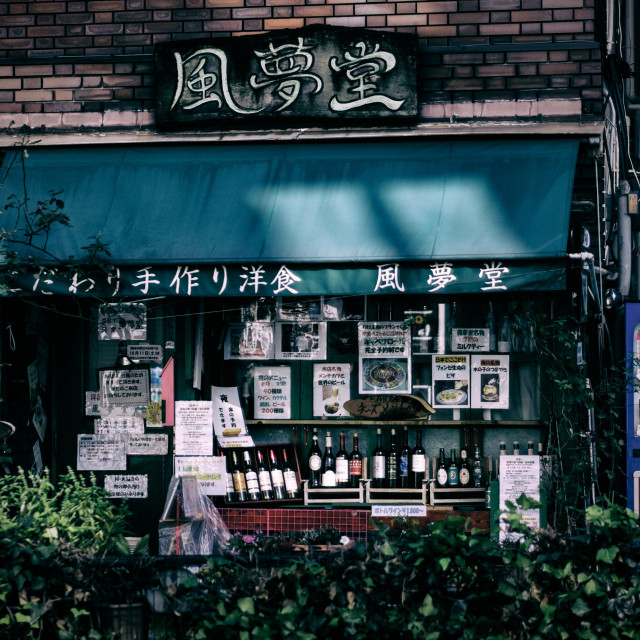 """A little shop in Shimbuya"" stock image"