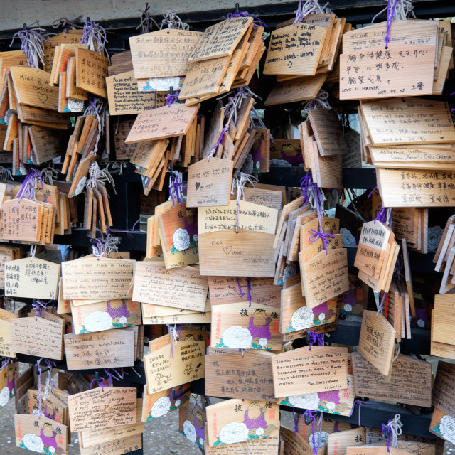 """Tokyo, Japan - CIRCA APRIL 2014: Wishes and prayer are written on wooden boards in Shinto shrines all over japan."" stock image"