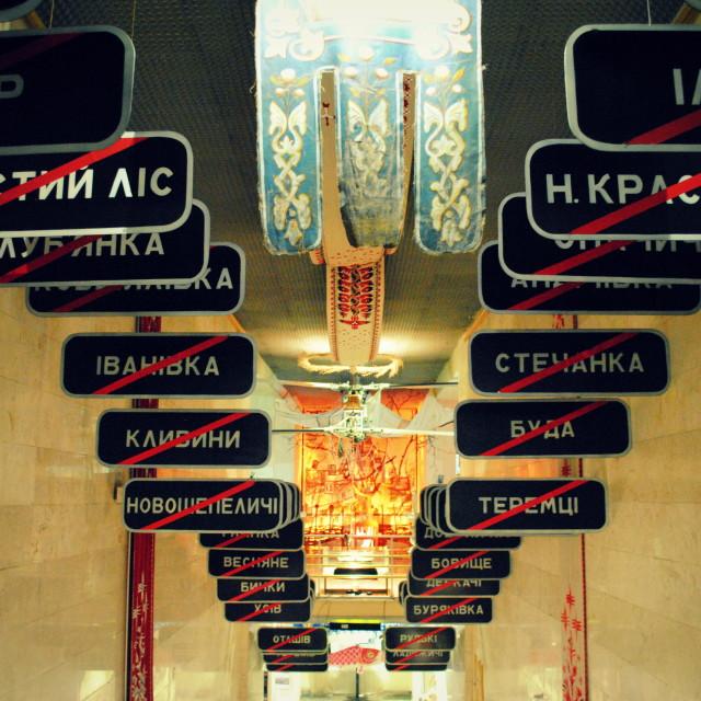 """Chernobyl Museum I"" stock image"