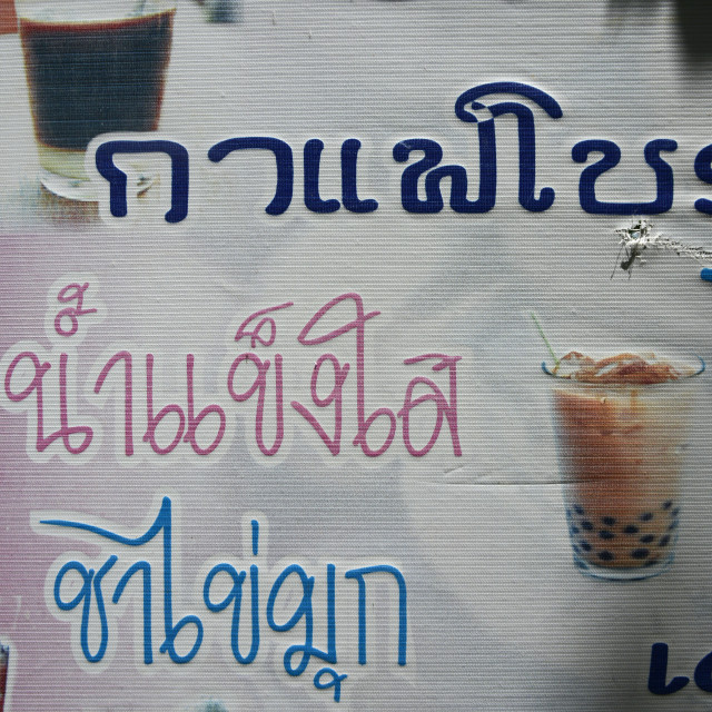 """ASIA THAILAND ISAN AMNAT CHAROEN MEKONG RIVER"" stock image"