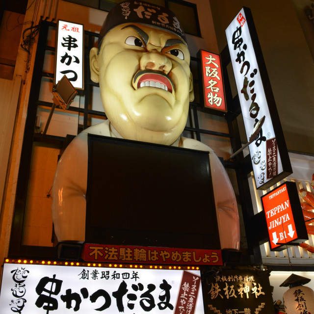 """Signs and advertising in Dotonbori, Osaka"" stock image"