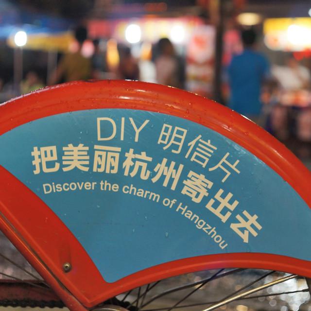 """""""Hangzhou Bicycle"""" stock image"""