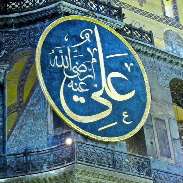 """""""Simbolo arabo all'interno di Santa Sofia"""" stock image"""