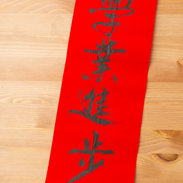 """""""Chinese new year calligraphy, phrase meaning is excel yours studies"""" stock image"""