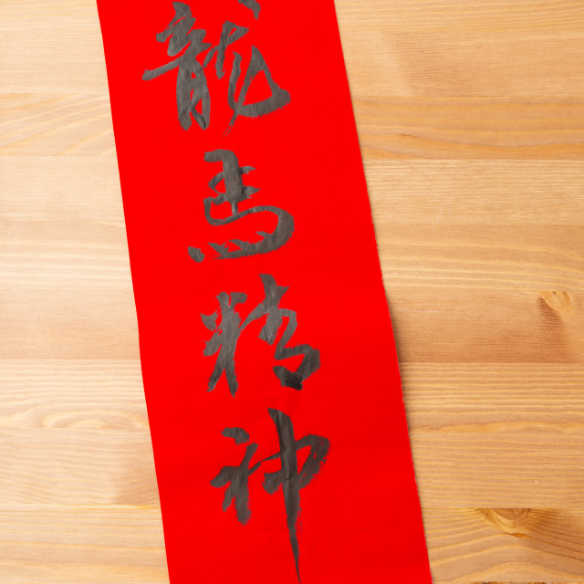 """""""Chinese new year calligraphy, phrase meaning is blessing for good health"""" stock image"""