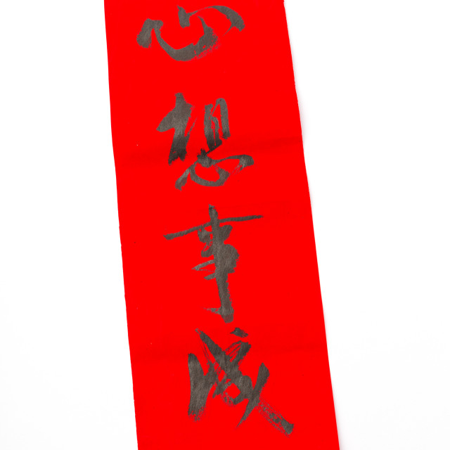 """""""Chinese new year calligraphy, phrase meaning is dreams come ture"""" stock image"""