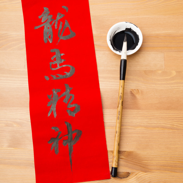 """""""Writing of Chinese new year calligraphy, phrase meaning is blessing good health"""" stock image"""