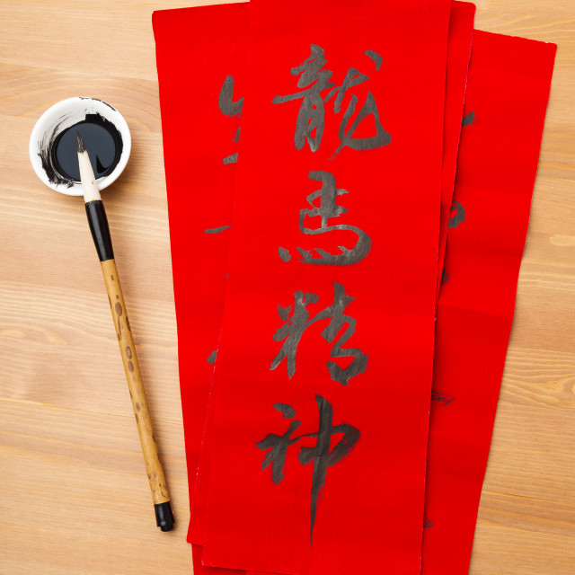 """""""Writing of lunar new year calligraphy, phrase meaning is blessing good health"""" stock image"""