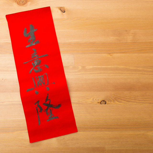 """""""Chinese new year calligraphy, phrase meaning is business prospers"""" stock image"""