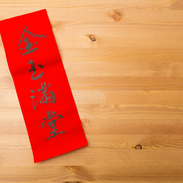 """""""Chinese new year calligraphy, phrase meaning is treasures fill the home"""" stock image"""