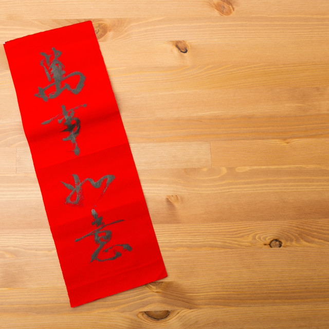 """""""Chinese new year calligraphy, phrase meaning is everything goes smooth"""" stock image"""