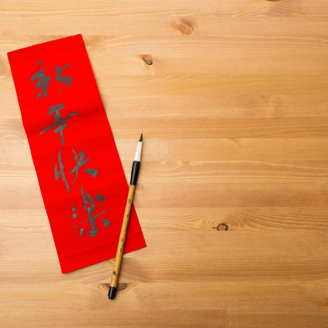 """""""Chinese new year calligraphy, phrase meaning is happy new year"""" stock image"""