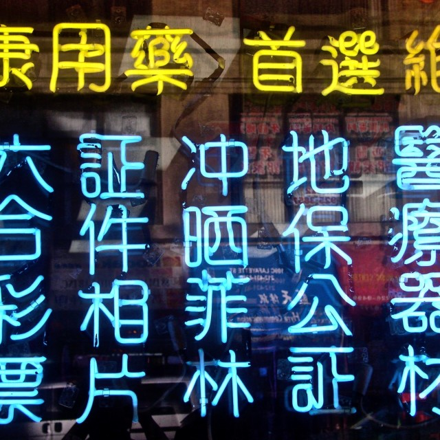 """Chinese Neon"" stock image"