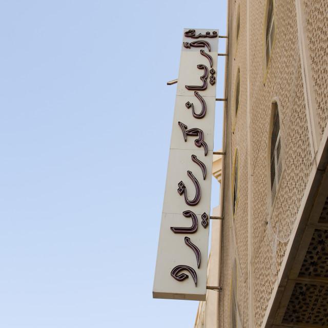 """arabic type on an arabic hotel"" stock image"