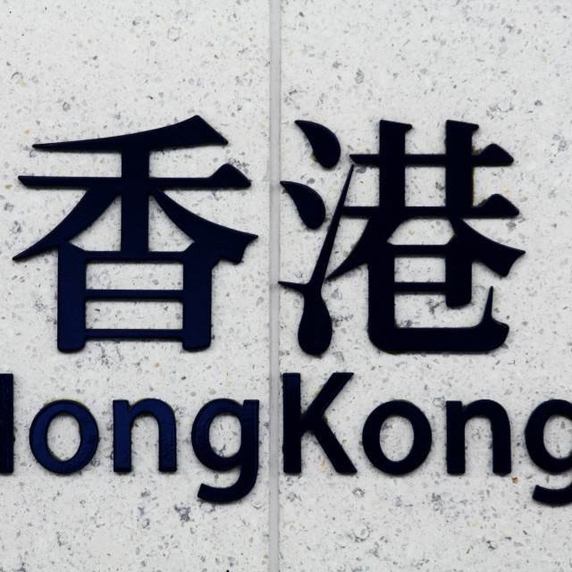 """chinese word: Hong Kong on wall"" stock image"