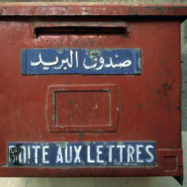 """""""MIDDLE EAST SYRIA ALEPPO POST MAIL BOX"""" stock image"""