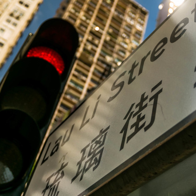 """Hong Kong Street Sign"" stock image"