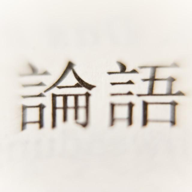"""""""Confucius"""" stock image"""