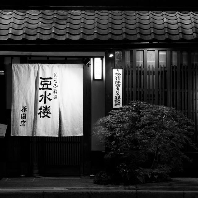 """""""Konichiwa"""" stock image"""