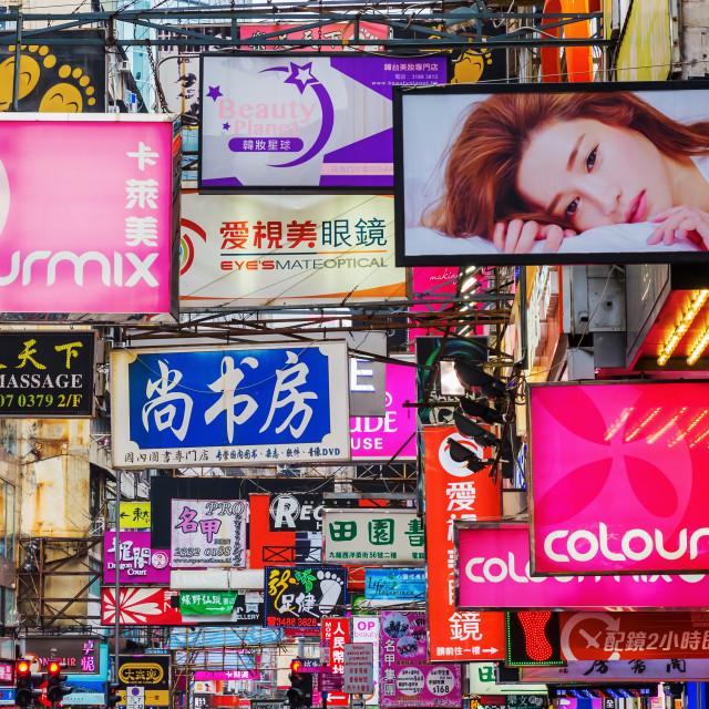 """neon signs in Hong Kong"" stock image"