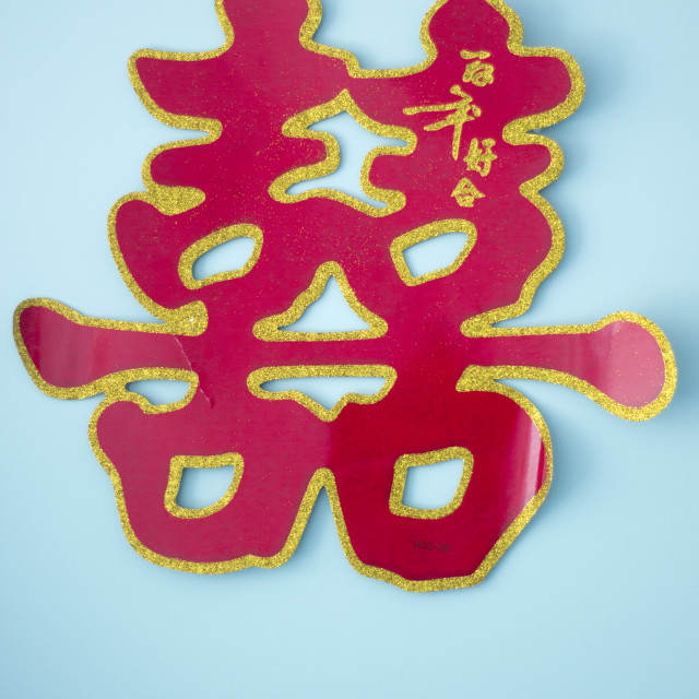 """""""Chinese wedding marriage writing"""" stock image"""