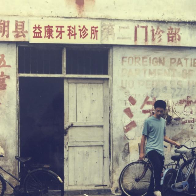 """Hospital entrance in China"" stock image"
