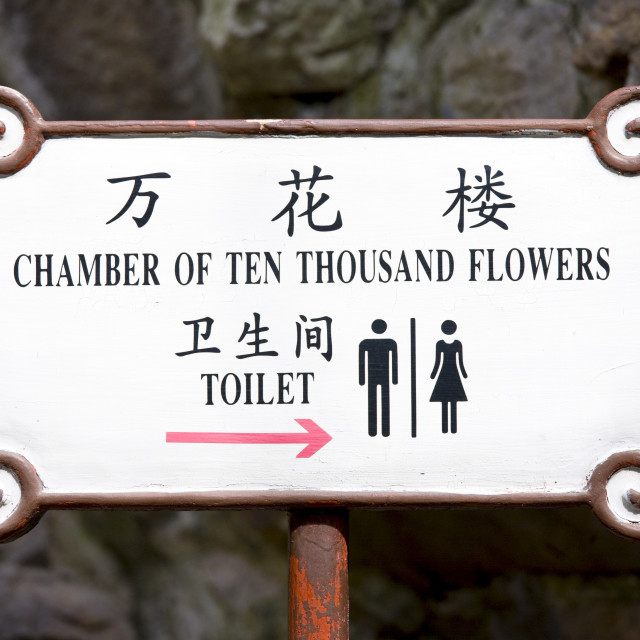 """Yu Gardens public toilets sign, Chamber of Ten Thousand Flowers, Shanghai, China"" stock image"