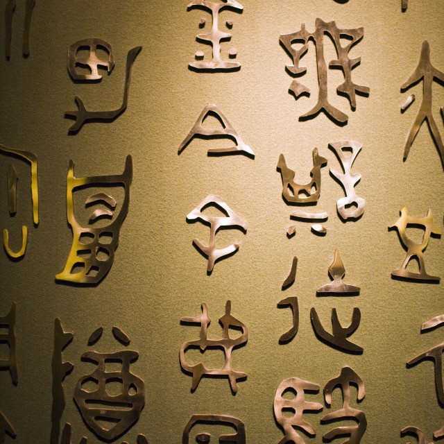 """Ancient Chinese characters on display in the Shanghai Museum, China"" stock image"