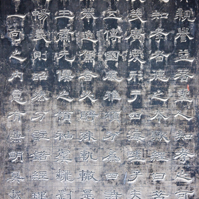 """Chinese characters, detail from Forest of Stone Tablets, also known as the..."" stock image"