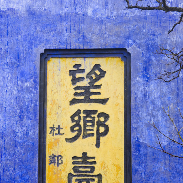 """Chinese inscription at Fengdu, China"" stock image"