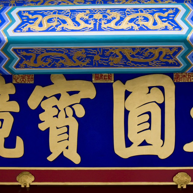 """Ancient Chinese characters on Hall of Dispelling Clouds, Paiyun Dian, at The..."" stock image"